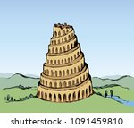 famous biblic story of aged... | Shutterstock .eps vector #1091459810