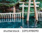 the beautiful springwater of a... | Shutterstock . vector #1091498090