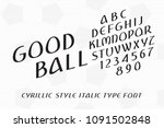 good ball hand drawn cyrillic... | Shutterstock .eps vector #1091502848