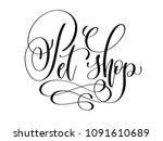 pet shop   hand lettering text... | Shutterstock . vector #1091610689
