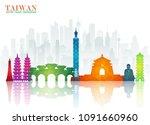 taiwan landmark global travel... | Shutterstock .eps vector #1091660960