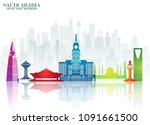 saudi arabia landmark global... | Shutterstock .eps vector #1091661500