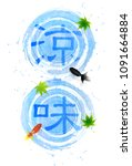 goldfish summer character... | Shutterstock .eps vector #1091664884