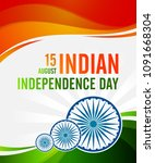 happy independence day india ... | Shutterstock .eps vector #1091668304