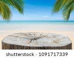 wooden desk or stump on sand... | Shutterstock . vector #1091717339