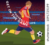 football gameplay. close up of... | Shutterstock .eps vector #1091725199