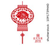 happy chinese new year 2019... | Shutterstock .eps vector #1091739440