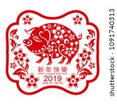 happy chinese new year 2019... | Shutterstock .eps vector #1091740313