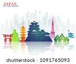 japan landmark global travel... | Shutterstock .eps vector #1091765093