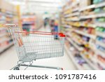 supermarket aisle with empty... | Shutterstock . vector #1091787416