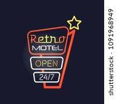 retro motel open 24 7 neon sign ... | Shutterstock .eps vector #1091968949