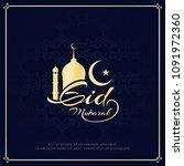 abstract eid mubarak religious... | Shutterstock .eps vector #1091972360