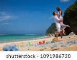 happy couple  at the beach ... | Shutterstock . vector #1091986730