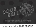 good ball inverted hand drawn... | Shutterstock .eps vector #1092273830