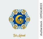 eid mubarak islamic crescent... | Shutterstock .eps vector #1092618023
