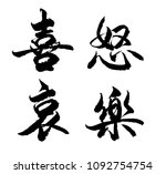 chinese calligraphy   delight ... | Shutterstock .eps vector #1092754754