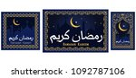 islamic navy blue with gold... | Shutterstock .eps vector #1092787106