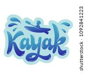 "hand lettering ""kayak"" with... | Shutterstock .eps vector #1092841223"