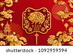 happy chinese new year 2019... | Shutterstock .eps vector #1092959594