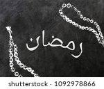 blackboard with arabic ligature ...   Shutterstock .eps vector #1092978866