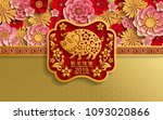 happy chinese new year 2019... | Shutterstock .eps vector #1093020866