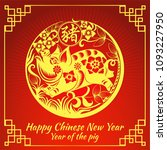 happy chinese new year 2019... | Shutterstock .eps vector #1093227950