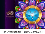 ramadan kareem greeting... | Shutterstock . vector #1093259624