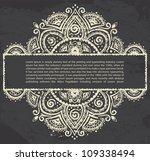 vintage indian ornament blank | Shutterstock .eps vector #109338494