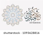 arabic islamic calligraphy of... | Shutterstock .eps vector #1093628816
