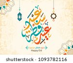 arabic islamic calligraphy of... | Shutterstock .eps vector #1093782116