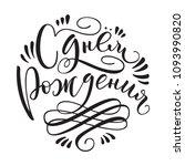 russian vector lettering 'happy ...   Shutterstock .eps vector #1093990820