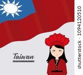 taiwan culture design | Shutterstock .eps vector #1094120510
