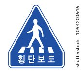 korea traffic safety sign with... | Shutterstock .eps vector #1094200646