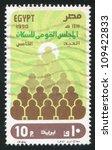 egypt   circa 1990  stamp... | Shutterstock . vector #109422833