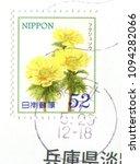 japan stamp no circa date  a... | Shutterstock . vector #1094282066