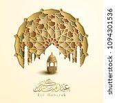 eid mubarak islamic greeting... | Shutterstock .eps vector #1094301536
