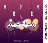 ramdan kareem typogrpahic... | Shutterstock .eps vector #1094339423
