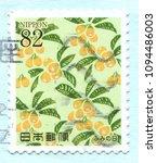 japan stamp no circa date  a... | Shutterstock . vector #1094486003