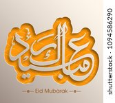 eid mubarak greeting card with... | Shutterstock .eps vector #1094586290