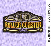 vector logo for roller coaster  ... | Shutterstock .eps vector #1094596730