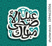 vector logo for muslim greeting ... | Shutterstock .eps vector #1094610506