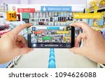 augmented reality marketing in... | Shutterstock . vector #1094626088