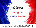 russia independence day holiday ...   Shutterstock .eps vector #1094650514