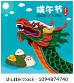 vintage chinese rice dumplings... | Shutterstock .eps vector #1094874740