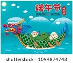 vintage chinese rice dumplings...   Shutterstock .eps vector #1094874743