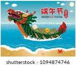 vintage chinese rice dumplings...   Shutterstock .eps vector #1094874746