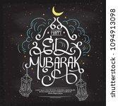 eid mubarak greeting beautiful...   Shutterstock .eps vector #1094913098