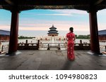 asian young woman in old... | Shutterstock . vector #1094980823