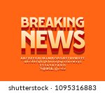 vector orange label breaking... | Shutterstock .eps vector #1095316883
