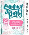 summer dance party invitation ... | Shutterstock .eps vector #1095453284